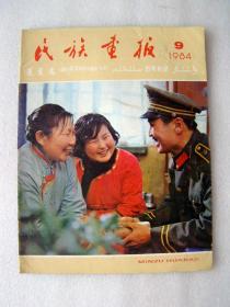 民族画报1984--9