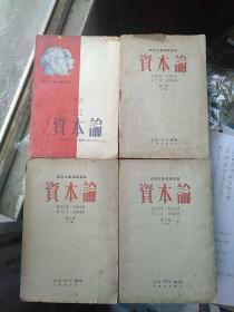 马列主义理论丛书《资本论》第一卷上下第三卷上下四本合售