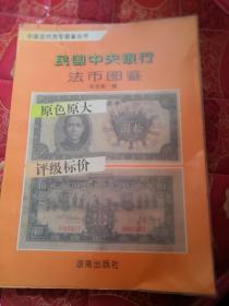 民国中央银行法币图鉴