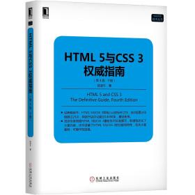 HTML 5与CSS 3权威指南 下册 第4版