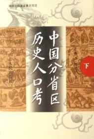 中国分省区历史人口考(上下)