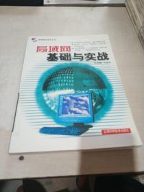 局域网基础与实战——局域网无敌手丛书(一版一印)