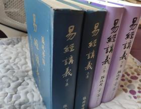 原版《易经讲义》精装两册