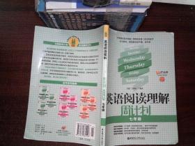 龙腾版·英语阅读理解周计划·七年级