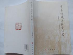 中华传统美德一百句