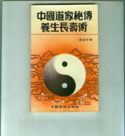 中国道家密传养生长寿术