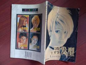 流行发型,欧美流行发型,全彩铜版,一版一印,印数一千册