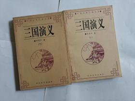 三国演义中国古典小说名著上下全两册