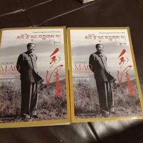 读懂毛泽东(藏汉双语)