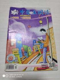 中学生阅读2007.10上半月高中版
