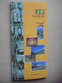 藏东明珠 昌都精品旅游手册