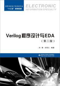 Verilog程序设计与EDA(第二版)