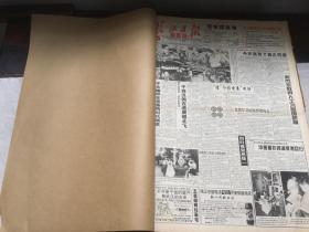 长江日报  1997  7  原报合订本