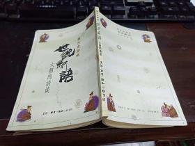 蔡志忠漫画: 六朝的清淡  32开本