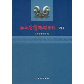 江西省博物馆集刊(四)(正版现货 可开发票 快速发出)
