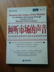 倾听市场的声音:如何创造性地使用市场信息创建竞争优势