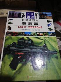 世界武器库:轻武器上中下三册