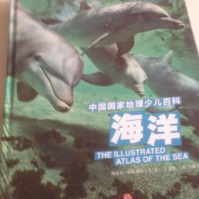 中国国家地理少儿百科:海洋