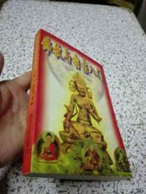 佛教与密宗入门