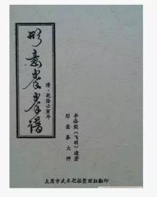 形意拳拳谱---一代宗师神拳李洛能/著作/形意拳经典。
