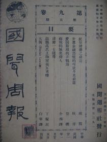 民国二十一年刊物《国闻周报》第九卷第85.18.20.25.30期(5本合订在一起)
