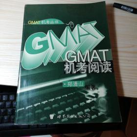 GMAT机考阅读