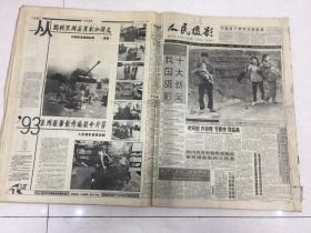 原版老报 人民摄影报1993年全年总429期--总480期