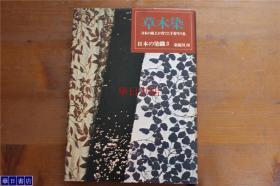 日本的染织 3  草木染  泰流社  山崎青树著  32开   品好  现货!