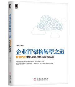 企业IT架构转型之道 阿里巴巴中台战略思想与架构实战  9787111564805