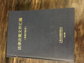 法律法规文件汇编(房建市政类)
