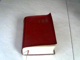 毛泽东选集(一卷本) 【64开红塑皮       1968年一印】看图下单