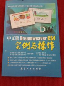 中文版Dreamweaver CS4实例与操作