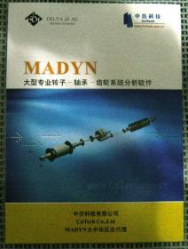 MADYN 大型专业转子-轴承-齿轮系统分析软件宣传页