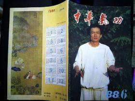 中华气功 1988年6期