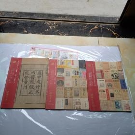 中国书店第74,77,78期三册大众收藏书刊资料文物拍卖会重1335克