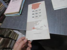 西班牙 葡萄牙 安道尔地图(附地图索引)
