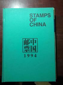 中国邮票 1994(空册)