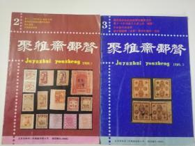 聚雅斋邮声1989年第2,3期(总第2第3两册)