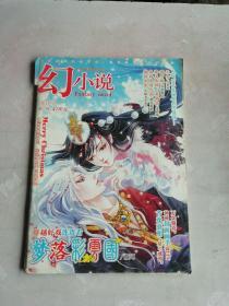 幻小说2007年第12期