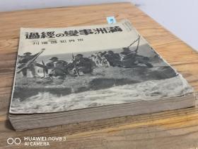 侵华史料 《满洲事变的经过》