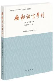 励耘语言学刊(2018年第1辑总第28辑)