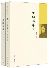 黄绍箕集(中国近代人物文集丛书·全2册)