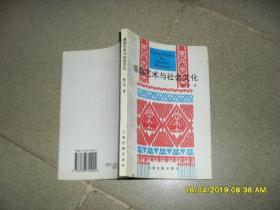 傣剧艺术与社会文化(8品小32开前几页下书口有渍迹95年1版1印1000册174页)44804