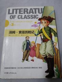 青少版·世界经典文学名著金库第3辑 汤姆索亚历险记