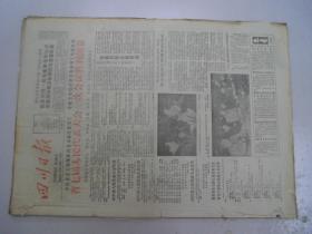 四川日报(1988年2月)2月1日-2月28日(29日有损)
