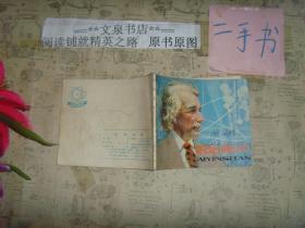 爱因斯坦 连环画》50521-2品如图 皮有字