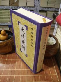 大清律例  中华传世法典之一  精装  一版一印