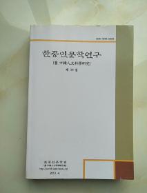 韩文原版:中韩人文科学研究.39(小16开)红太阳袋
