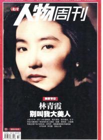 南方人物周刊 2011年第32期 林青霞:别叫我大美人
