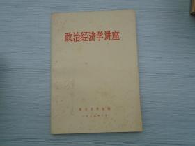 政治经济学讲座(32平装开1本 原版正版老书,封面有原藏书人签名,内页有笔画横。详见书影)